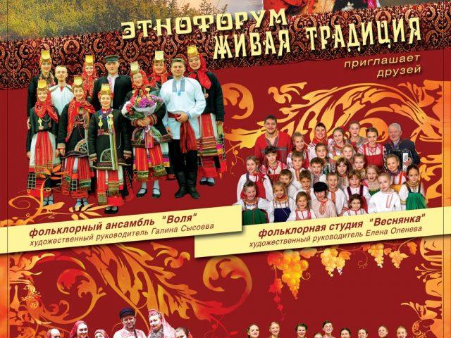 Этнофорум «Живая традиция»