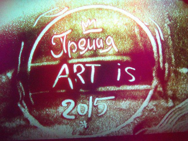 Международная премия «ARTIS-2015»