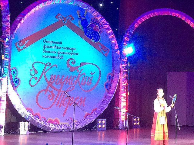 Открытый фестиваль-конкурс детских фольклорных коллективов «Крымский Терем»