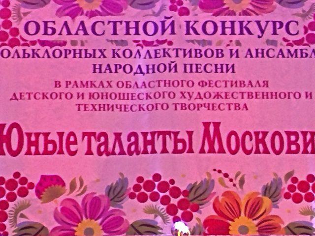 Областной конкурс фольклорных коллективов и ансамблей народной песни в рамках фестиваля «Юные таланты Московии»