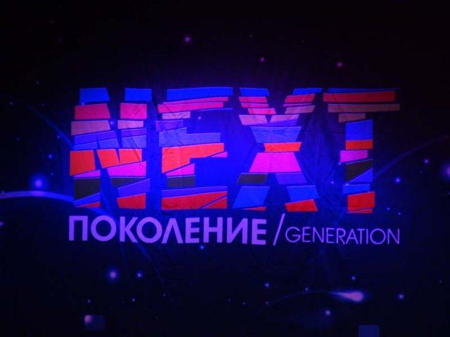 Конкурс «Поколение NEXT 2013»